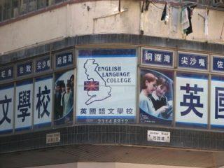 640px-English_Language_College,_Hong_Kong